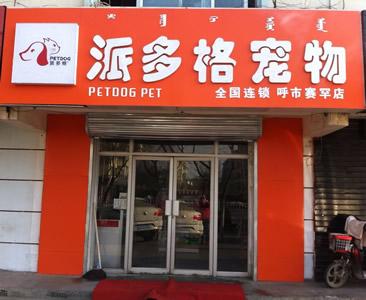 宠物美容店连锁加盟哪个品牌好|派多格宠物连