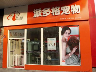 兴隆街店.jpg