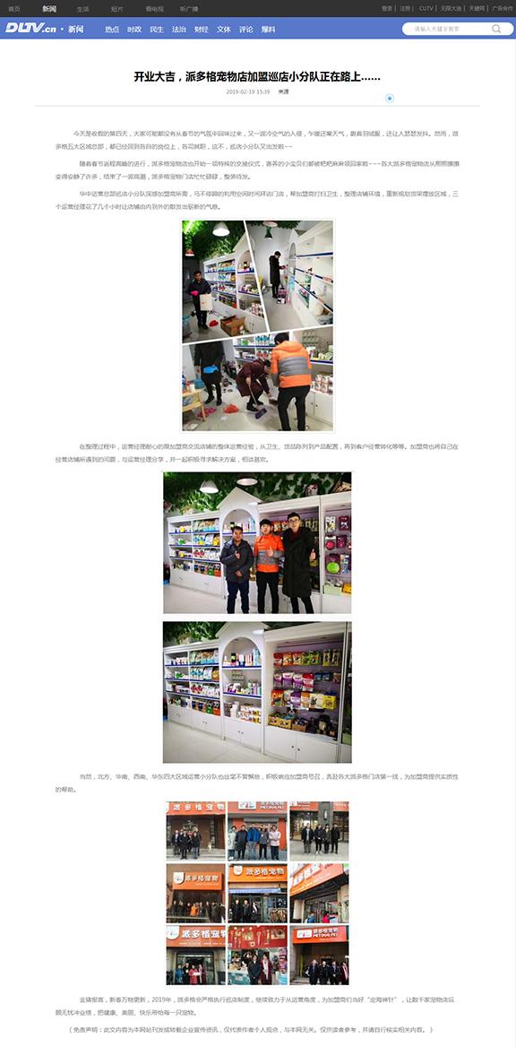 开业大吉,518彩网宠物店加盟巡店小分队正在路上……_生活_大连广播电视台.png